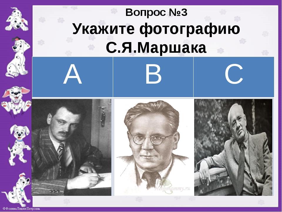 Вопрос №3 Укажите фотографию С.Я.Маршака А В С