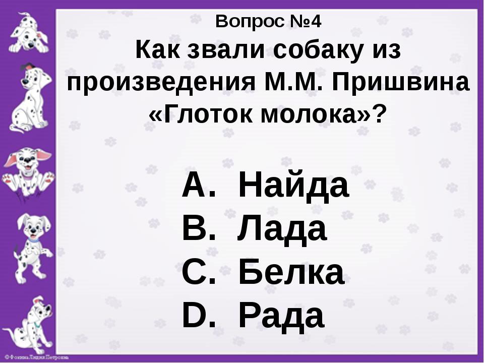 Вопрос №4 Как звали собаку из произведения М.М. Пришвина «Глоток молока»? А....