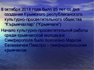 8 октября 2014 года было 25 лет со дня создания Крымского республиканского к
