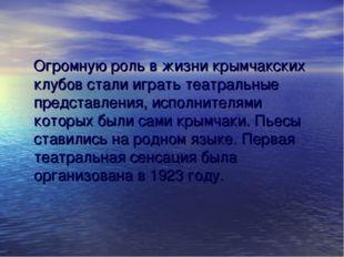 Огромную роль в жизни крымчакских клубов стали играть театральные представле