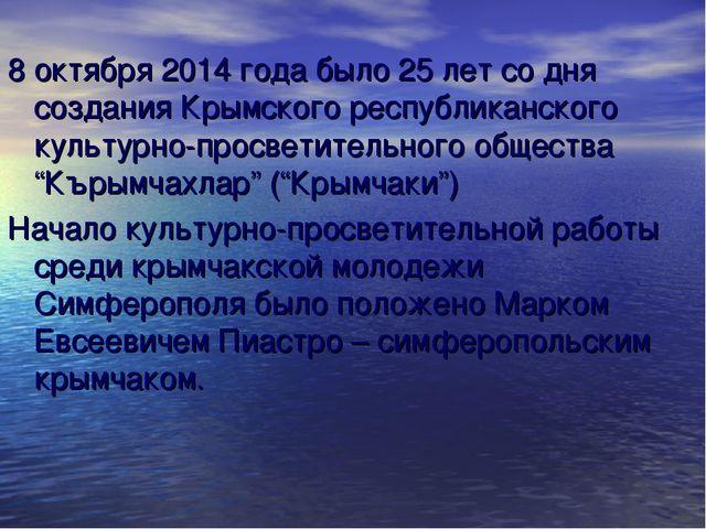 8 октября 2014 года было 25 лет со дня создания Крымского республиканского к...