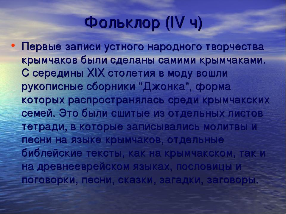 Фольклор (IV ч) Первые записи устного народного творчества крымчаков были сд...