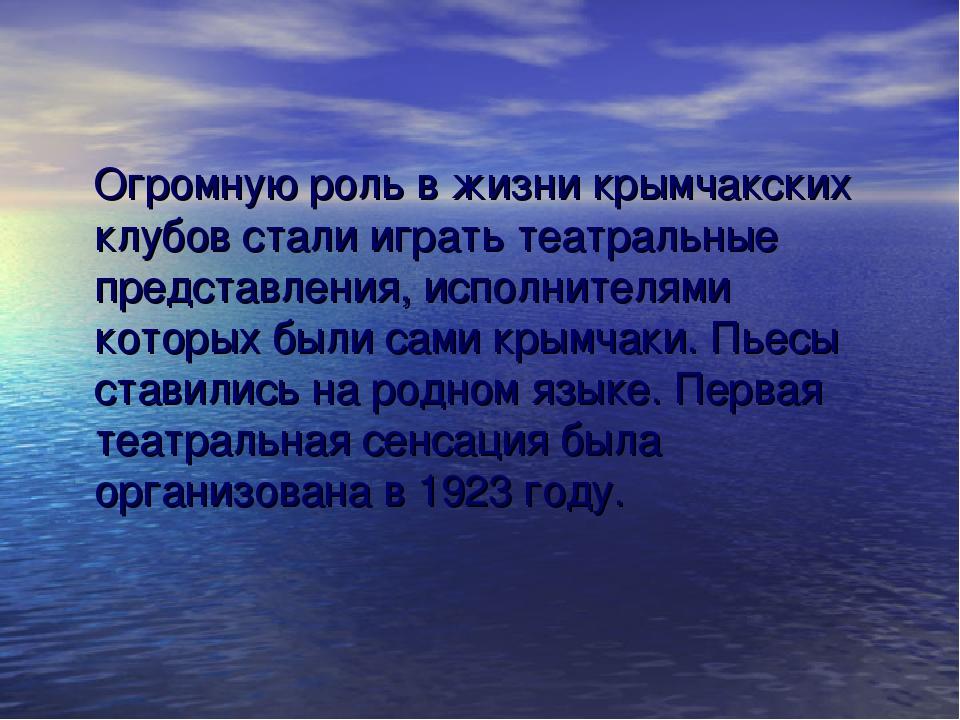 Огромную роль в жизни крымчакских клубов стали играть театральные представле...