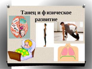 Танец и физическое развитие
