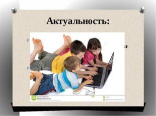Актуальность: сегодня современные дети ведут малоподвижный образ жизни. Этот