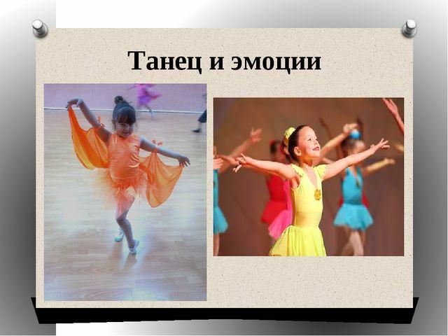Танец и эмоции