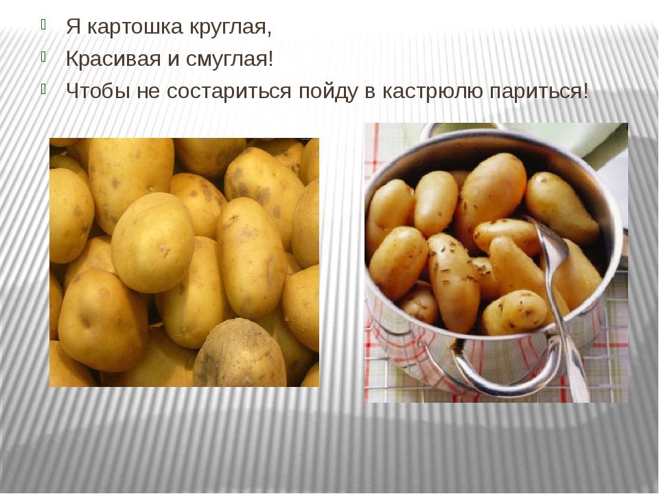 Открытка про картошку 96