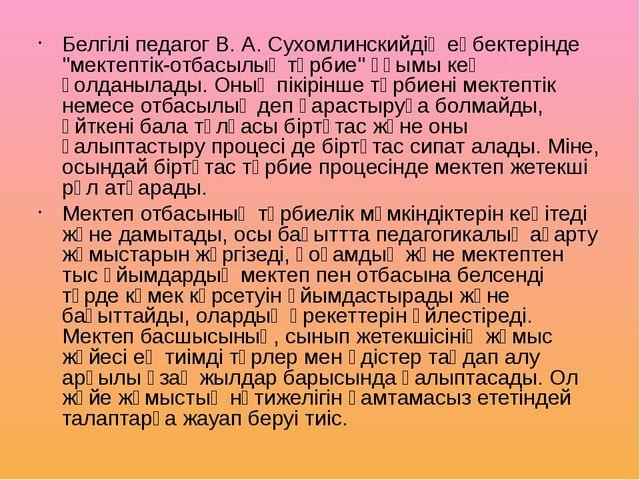 Белгілі педагог В. А. Сухомлинскийдің еңбектерінде ''мектептік-отбасылық тәрб...