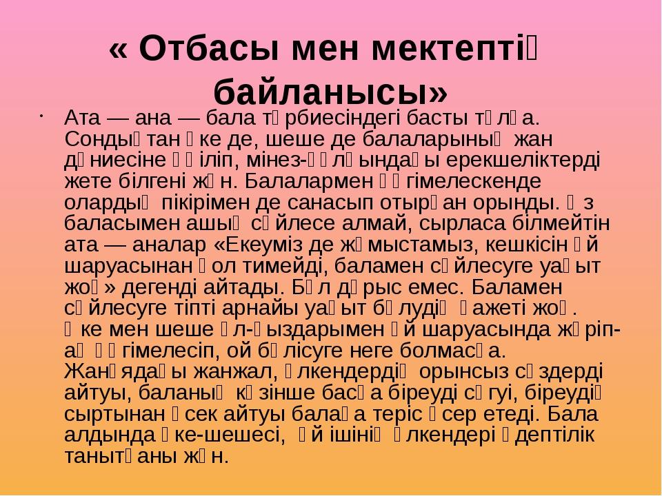 « Отбасы мен мектептің байланысы» Ата— ана— бала тәрбиесіндегі басты тұлға....