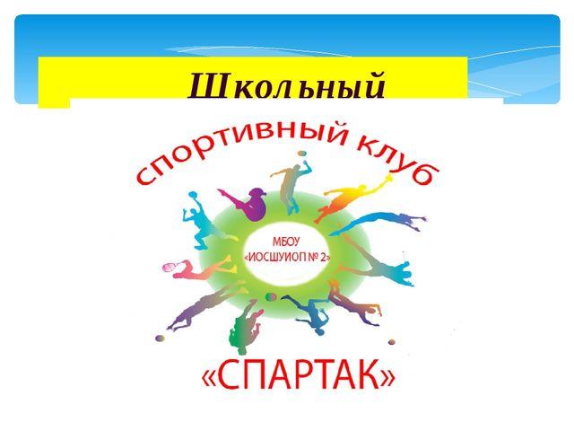 Школьный