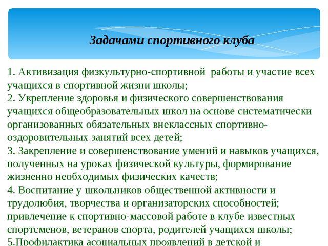 Задачами спортивного клуба 1.Активизация физкультурно-спортивной работы и...