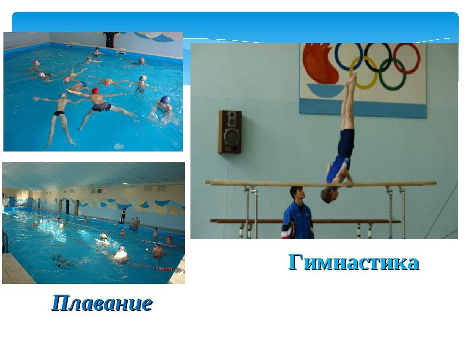 Плавание Гимнастика
