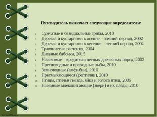 Путеводитель включает следующие определители: Сумчатые и базидиальные грибы,