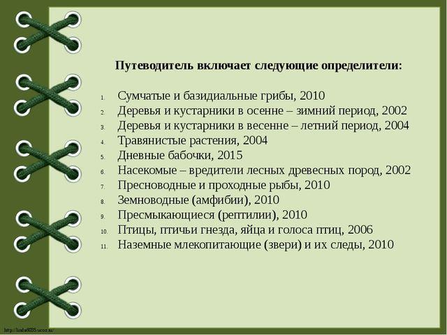 Путеводитель включает следующие определители: Сумчатые и базидиальные грибы,...