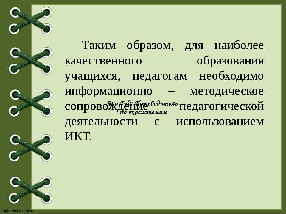 Эко Гид: Путеводитель по экосистемам Таким образом, для наиболее качественног...