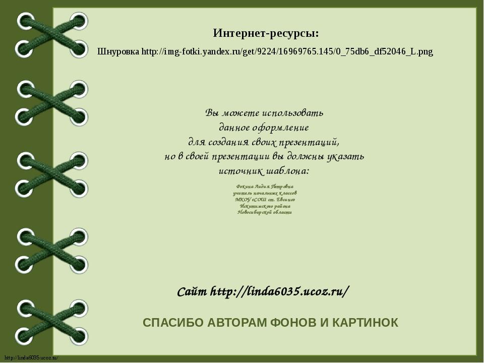 Интернет-ресурсы: Шнуровка http://img-fotki.yandex.ru/get/9224/16969765.145/0...