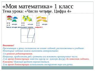 «Моя математика» 1 класс Тема урока: «Число четыре. Цифра 4» Некоторые задани
