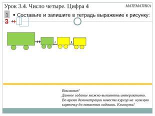  Составьте и запишите в тетрадь выражение к рисунку: 3 + Урок 3.4. Число че