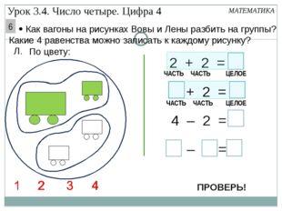 – = 4 2 2 + 2 = 4 Л. По цвету: + 2 = 4 – 2 = МАТЕМАТИКА ЧАСТЬ ЧАСТЬ ЦЕЛОЕ ЧА