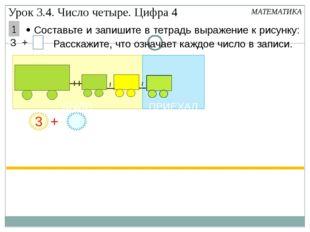  Составьте и запишите в тетрадь выражение к рисунку: 3 + МАТЕМАТИКА 1 1 Рас