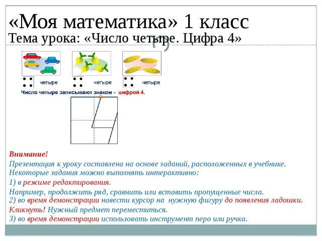 «Моя математика» 1 класс Тема урока: «Число четыре. Цифра 4» Некоторые задани...