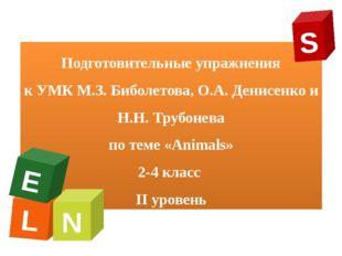 Подготовительные упражнения к УМК М.З. Биболетова, О.А. Денисенко и Н.Н. Труб