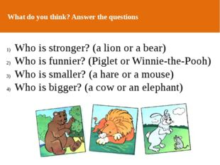 ОТ АВТОРА What do you think? Answer the questions Who is stronger? (a lion or