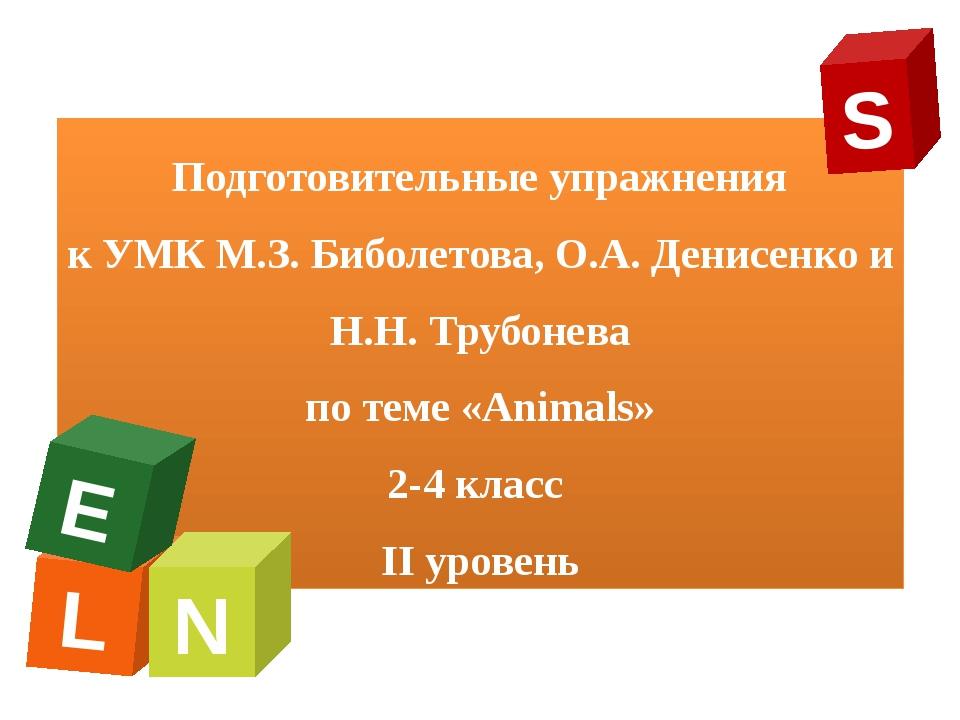 Подготовительные упражнения к УМК М.З. Биболетова, О.А. Денисенко и Н.Н. Труб...