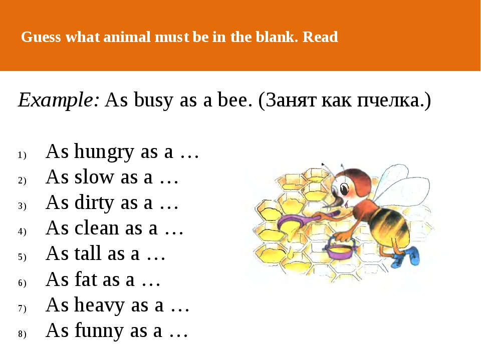 ОТ АВТОРА Guess what animal must be in the blank. Read Example: As busy as a...