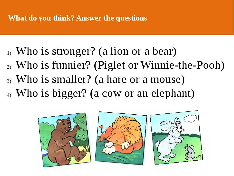 ОТ АВТОРА What do you think? Answer the questions Who is stronger? (a lion or...