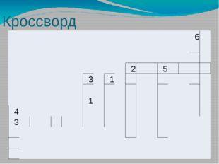 Кроссворд 6   2   5     3 1         1         4