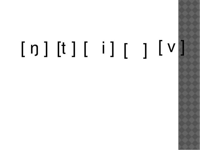 [ɔi] [v] [tʃ] [ʃ] [ŋ]