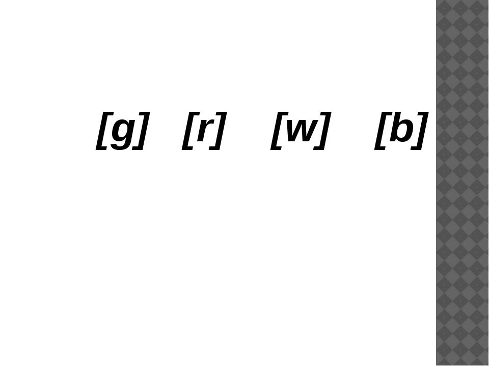 [g] [r] [w] [b]
