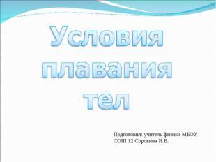 Подготовил: учитель физики МБОУ СОШ 12 Сорокина Н.В.