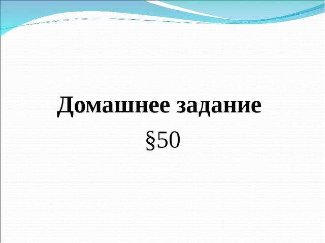 Домашнее задание §50