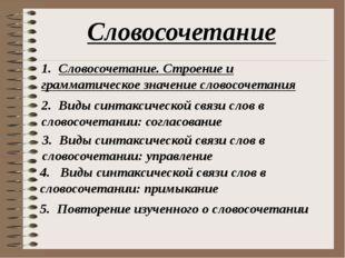 2.Виды синтаксической связи слов в словосочетании: согласование 1.Словосоче