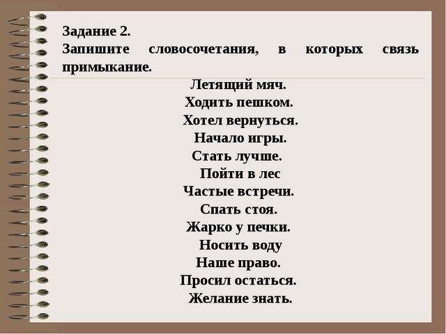 2.Виды синтаксической связи слов в словосочетании: согласование 1.Словосоче...