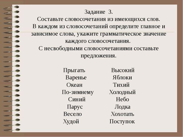 Задание 3. Составьте словосочетания из имеющихся слов. В каждом из словосочет...