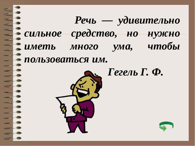 Речь — удивительно сильное средство, но нужно иметь много ума, чтобы пользов...
