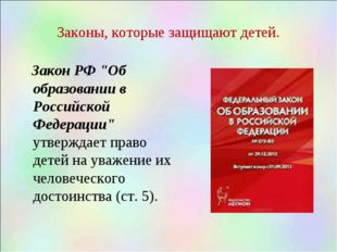 """Законы, которые защищают детей. Закон РФ """"Об образовании в Российской Федерац"""