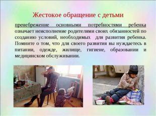 Жестокое обращение с детьми пренебрежение основными потребностями ребенка озн