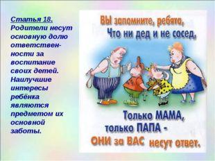 Статья 18. Родители несут основную долю ответствен-ности за воспитание своих