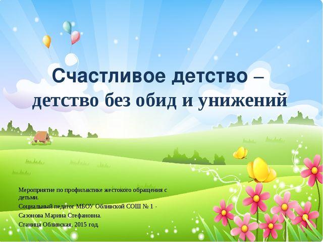 Счастливое детство – детство без обид и унижений Мероприятие по профилактике...