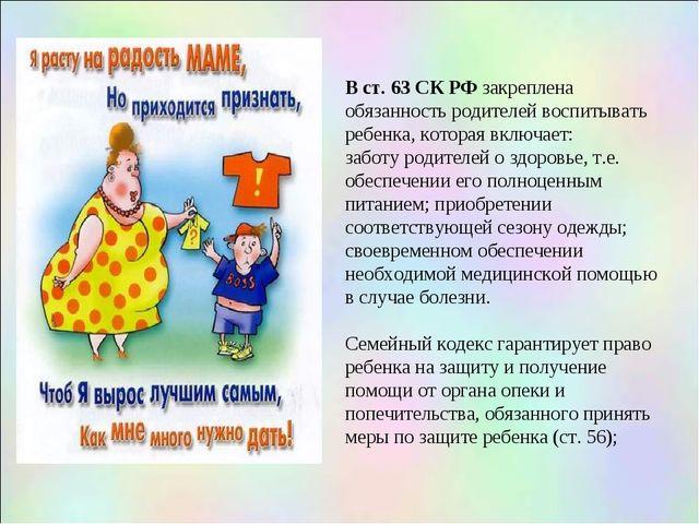 В ст. 63 СК РФ закреплена обязанность родителей воспитывать ребенка, которая...