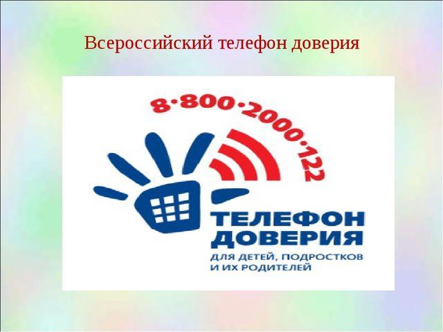 Всероссийский телефон доверия