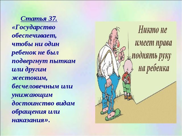 Статья 37. «Государство обеспечивает, чтобы ни один ребенок не был подвергнут...