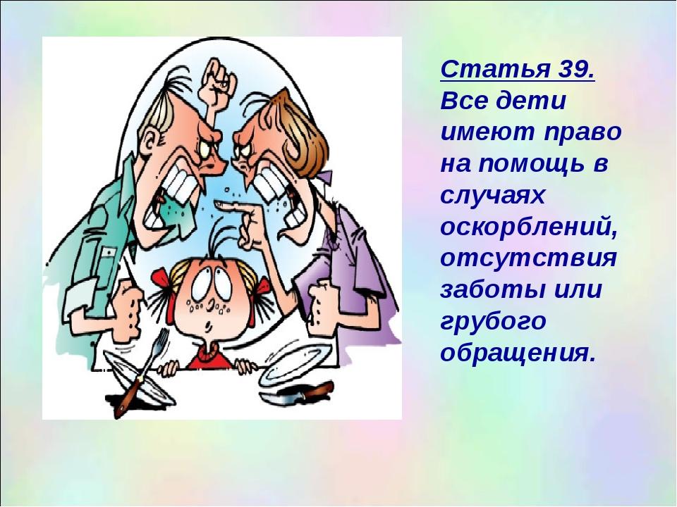 Статья 39. Все дети имеют право на помощь в случаях оскорблений, отсутствия з...
