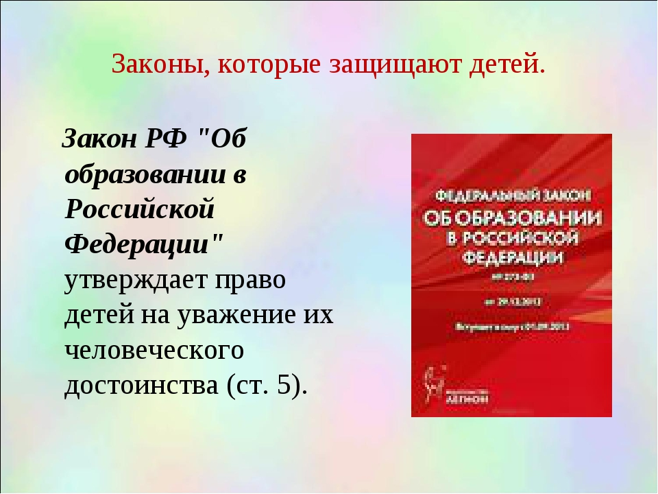 """Законы, которые защищают детей. Закон РФ """"Об образовании в Российской Федерац..."""