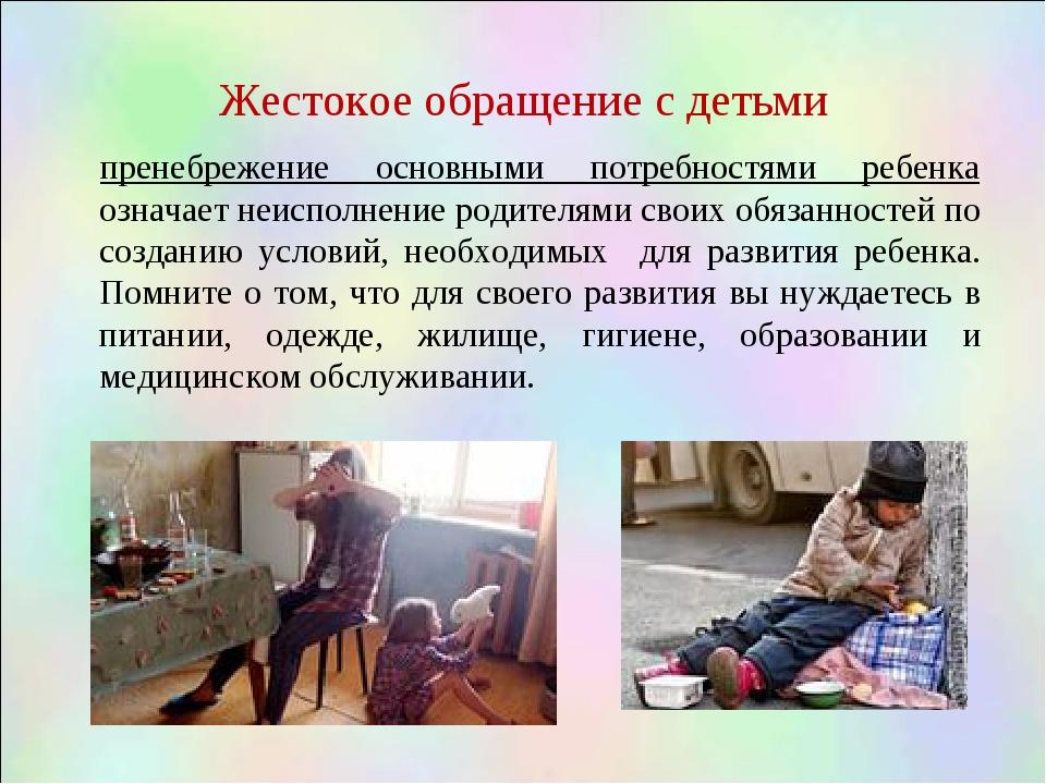 Жестокое обращение с детьми пренебрежение основными потребностями ребенка озн...