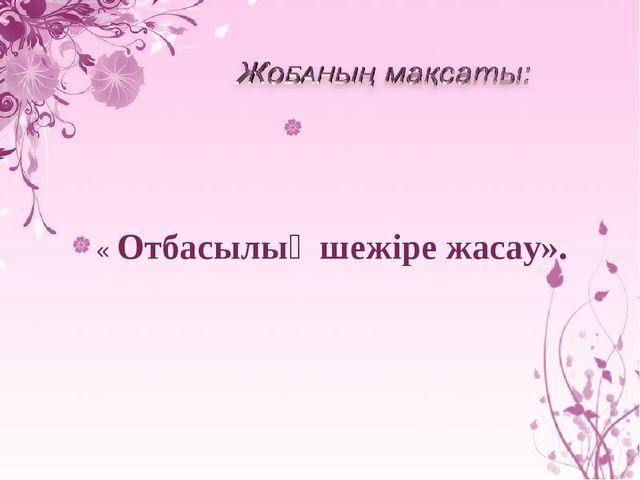 « Отбасылық шежіре жасау».